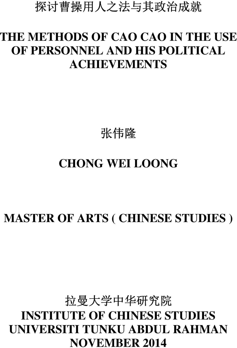LOONG MASTER OF ARTS ( CHINESE STUDIES ) 拉 曼 大 学 中 华 研 究 院