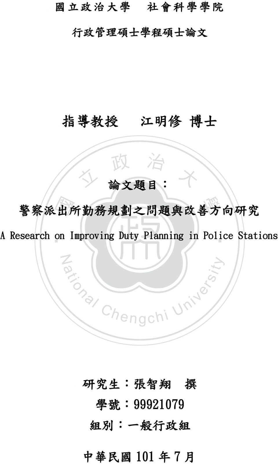 Research on Improving Duty Planning in Police