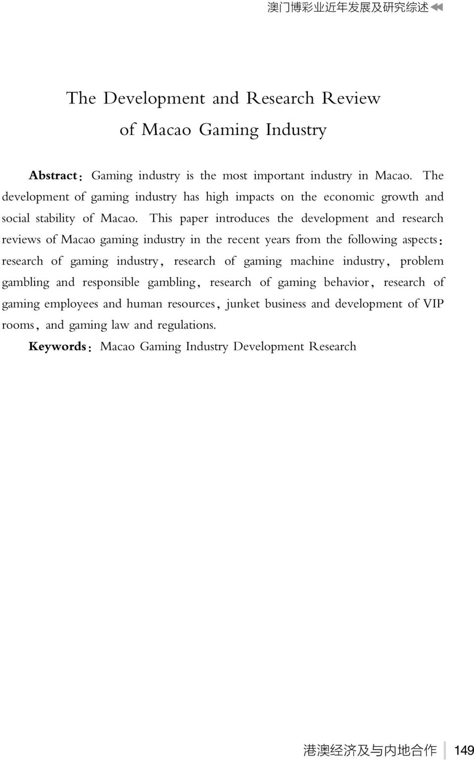 from the following aspects: research of gaming industry, research of gaming machine industry, problem gambling and responsible gambling, research of gaming behavior, research of