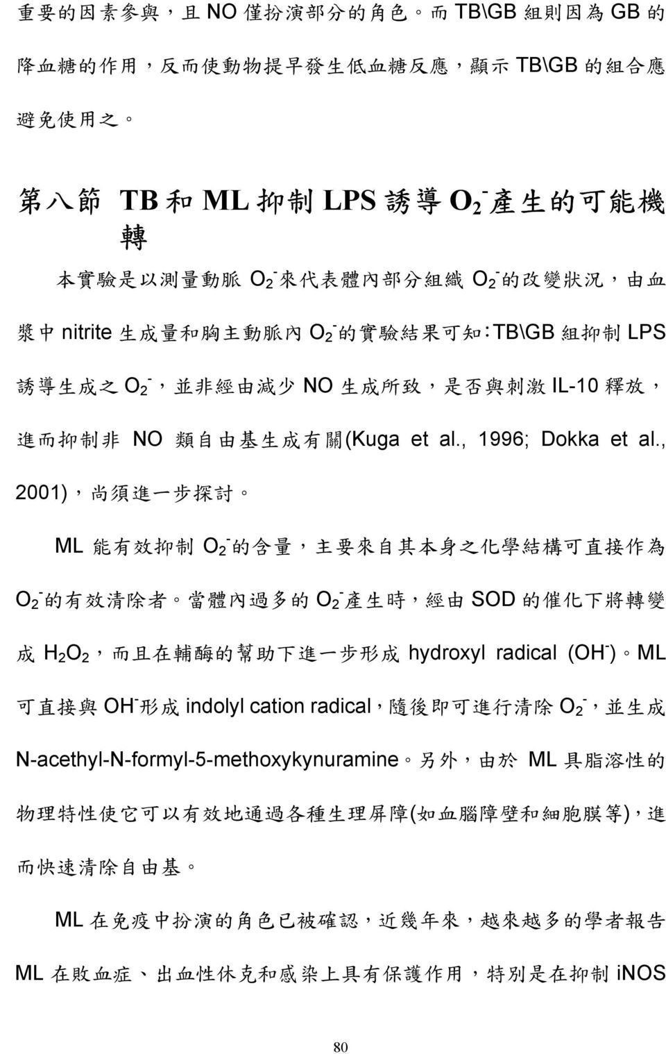 , 2001) ML O - 2 O - 2 O - 2 SOD H 2 O 2 酶 hydroxyl radical (OH - ) ML