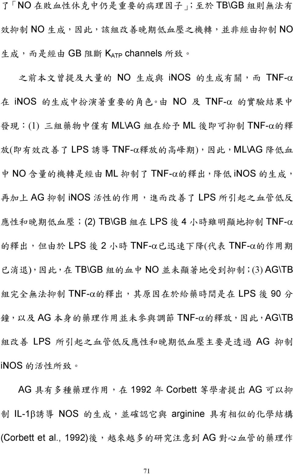 TNF-α LPS 2 TNF-α ( TNF-α ) TB\GB NO (3) AG\TB TNF-α LPS 90 AG TNF-α AG\TB