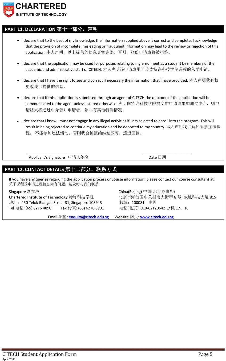 本 人 声 明, 以 上 提 供 的 信 息 真 实 完 整 否 则, 这 份 申 请 表 将 被 拒 绝 I declare that the application may be used for purposes relating to my enrolment as a student by members of the academic and administrative staff