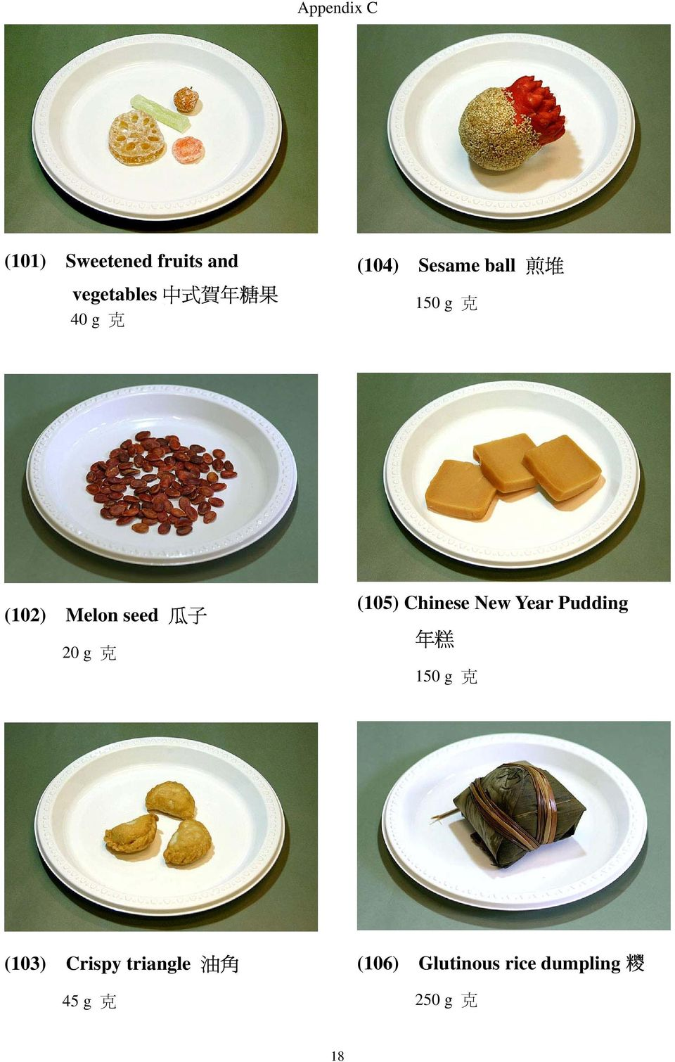 (105) Chinese New Year Pudding 年 糕 150 g 克 (103) Crispy