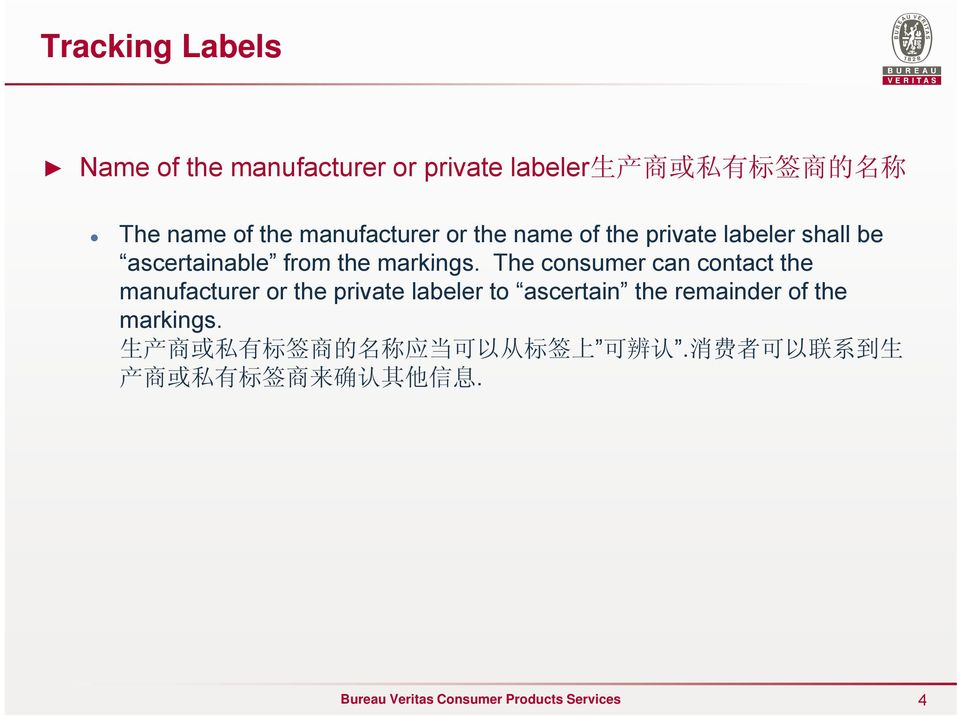 The consumer can contact the manufacturer or the private labeler to ascertain the remainder of