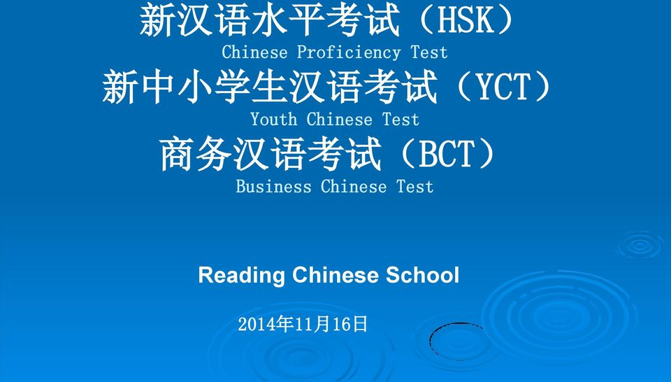 Chinese Test 商 务 汉 语 考 试 (BCT) Business