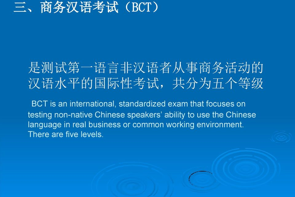 focuses on testing non-native Chinese speakers ability to use the