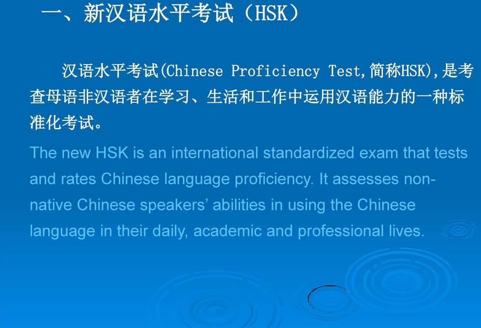 exam that tests and rates Chinese language proficiency.