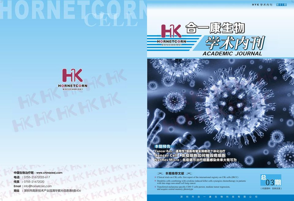 Clinical trials on CIK cells: first report of the international registry on CIK cells (IRCC) Dendritic cells combining with