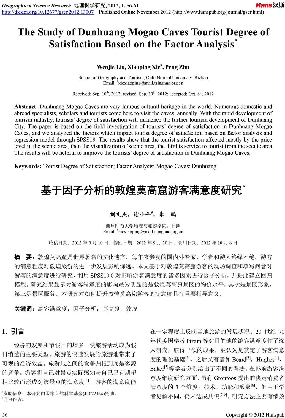 Rizhao Email: # xiexiaoping@mail.tsinghua.org.cn Received: Sep. 10 th, 2012; revised: Sep. 30 th, 2012; accepted: Oct.