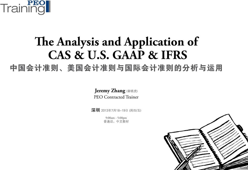 GAAP & IFRS Jeremy Zhang ( 章 晓 虎 ) PEO