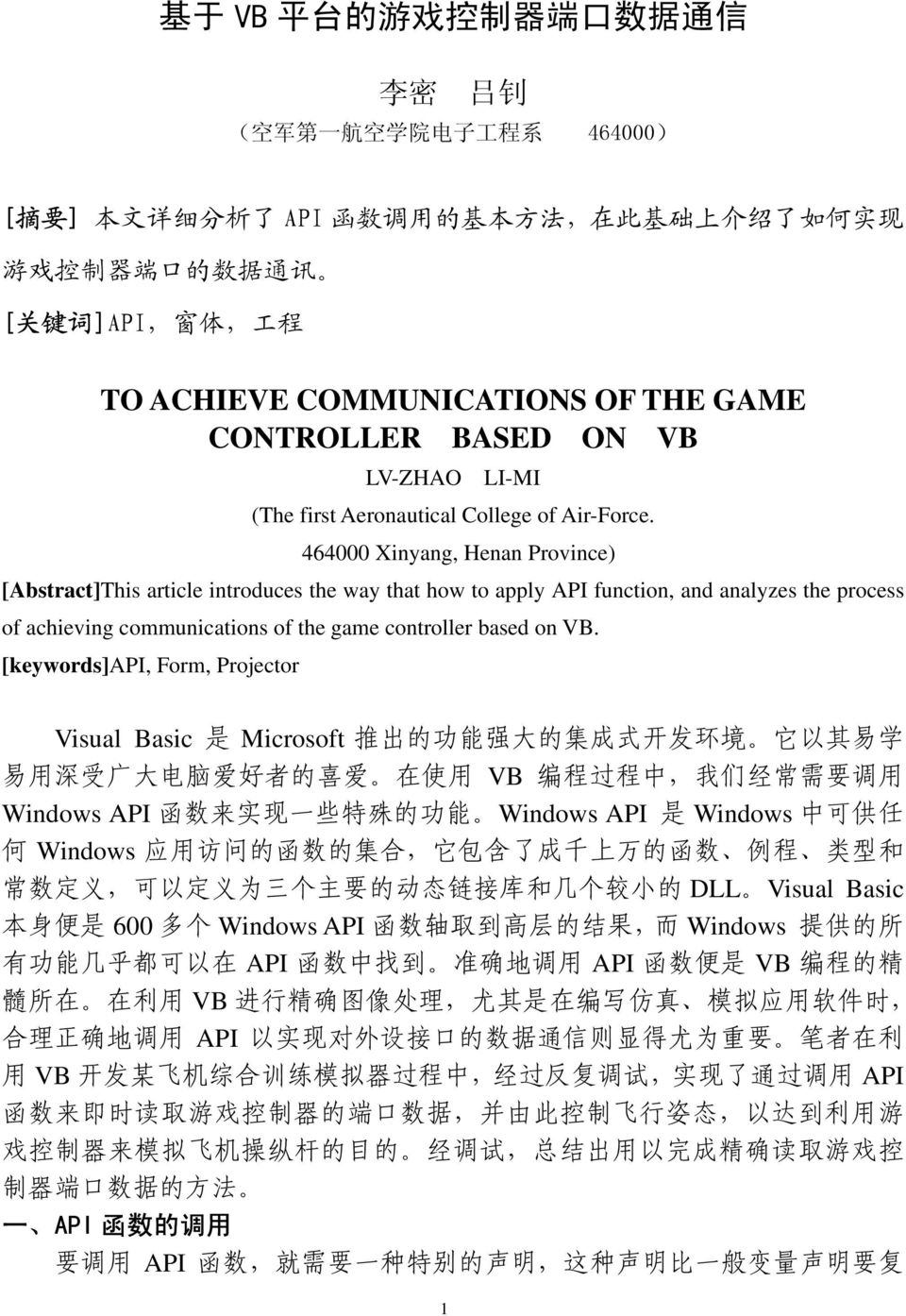 464000 Xinyang, Henan Province) [Abstract]This article introduces the way that how to apply API function, and analyzes the process of achieving communications of the game controller based on VB.