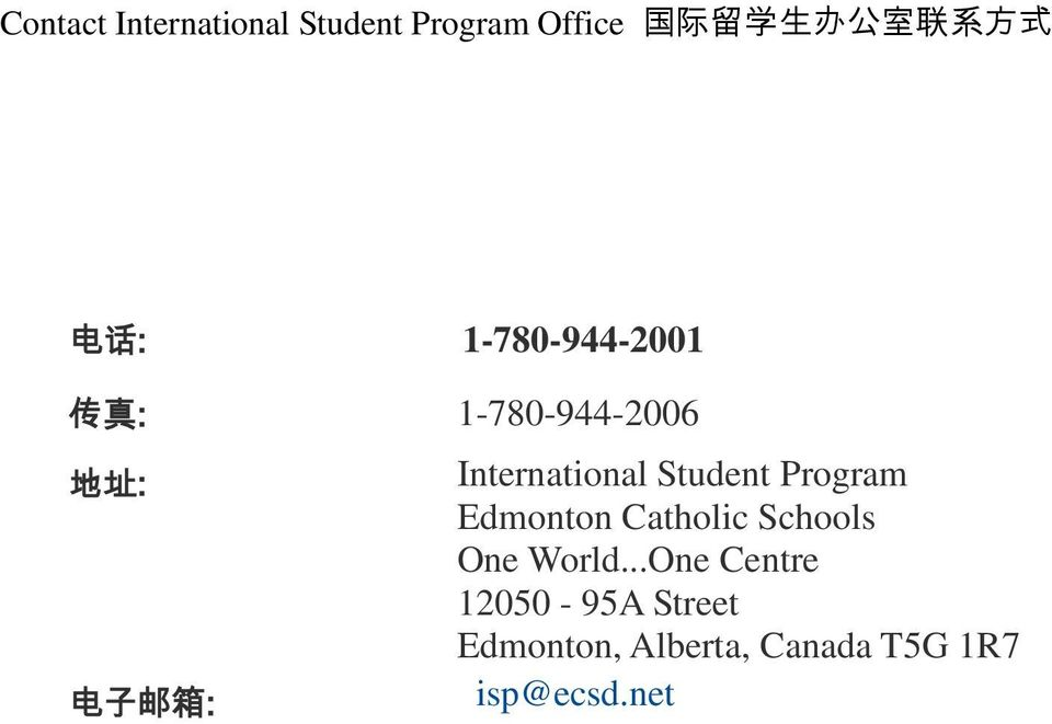 International Student Program Edmonton Catholic Schools One World.