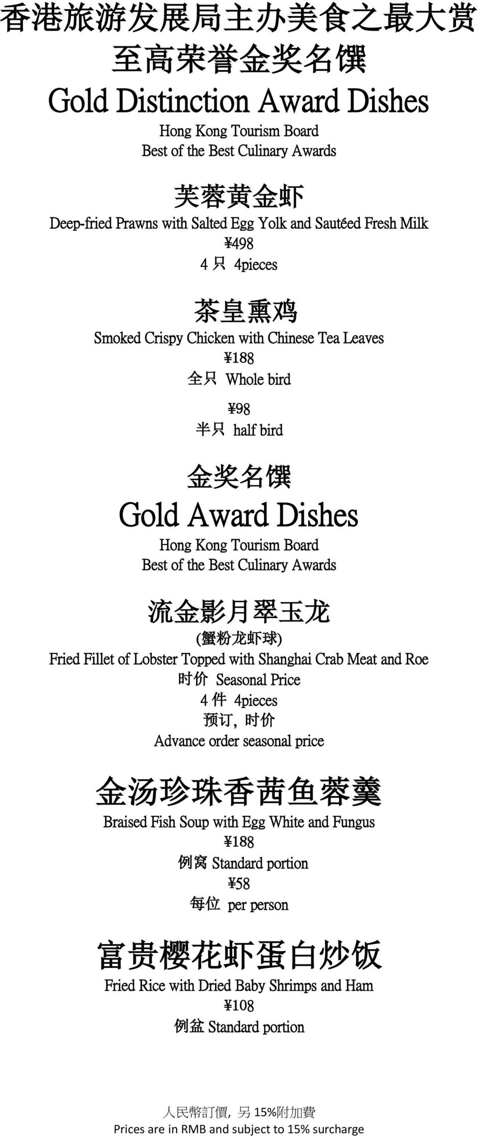 of the Best Culinary Awards 流 金 影 月 翠 玉 龙 ( 蟹 粉 龙 虾 球 ) Fried Fillet of Lobster Topped with Shanghai Crab Meat and Roe 时 价 Seasonal Price 4 件 4pieces 预 订, 时 价 Advance order seasonal