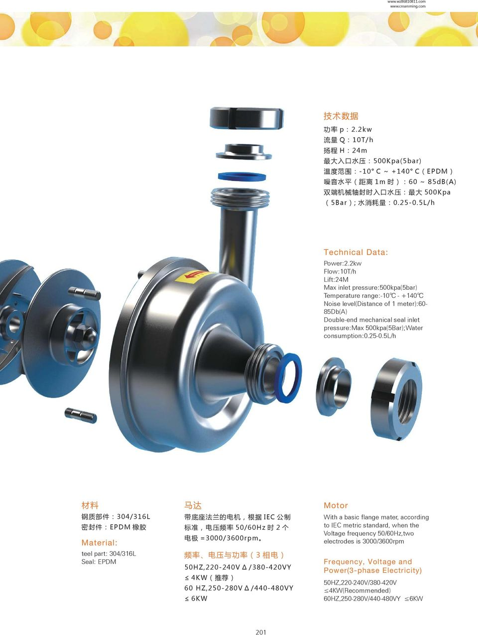 2kw Flow:10T/h Lift:M Max inlet pressure:500kpa(5bar) Temperature range:-10 - +1 Noise level(distance of 1 meter):60-85db(a) Double-end mechanical seal inlet pressure:max 500kpa(5Bar);Water