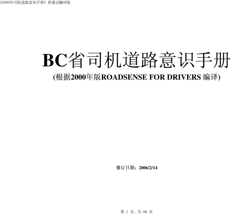 FOR DRIVERS 编 译 ) 修 订 日