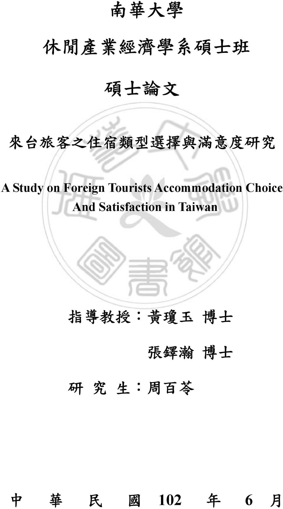 Accommodation Choice And Satisfaction in Taiwan 指 導