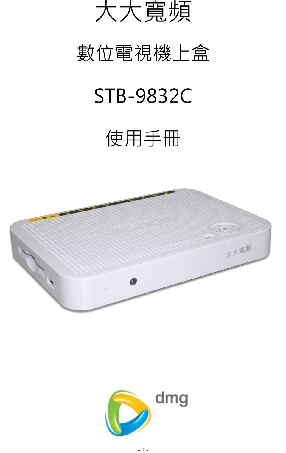 STB-9832C 使