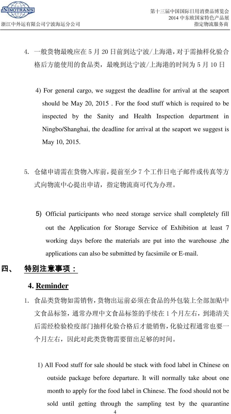 For the food stuff which is required to be inspected by the Sanity and Health Inspection department in Ningbo/Shanghai, the deadline for arrival at the seaport we suggest is May 10, 2015. 5.
