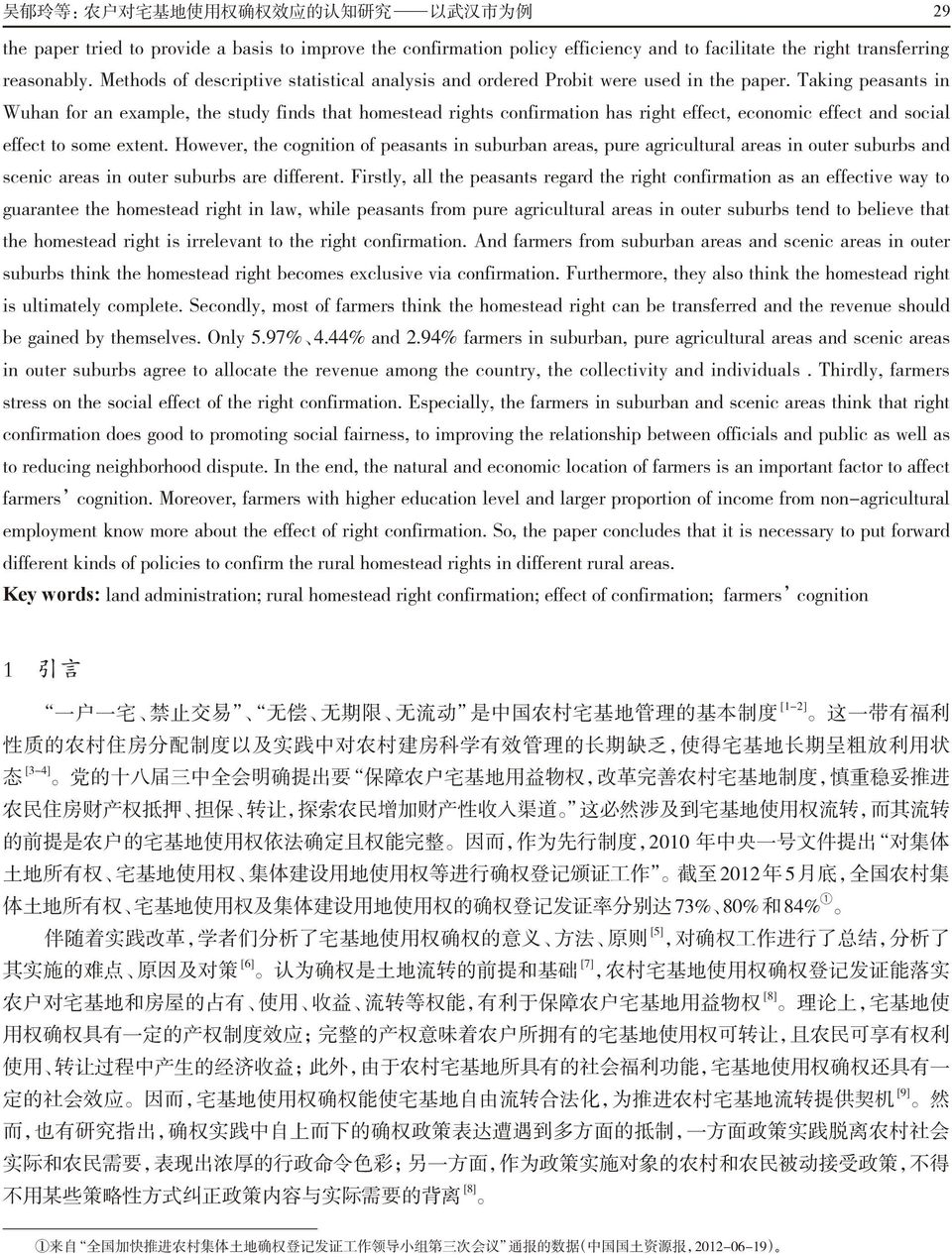 Taking peasants in Wuhan for an example, the study finds that homestead rights confirmation has right effect, economic effect and social effect to some extent.