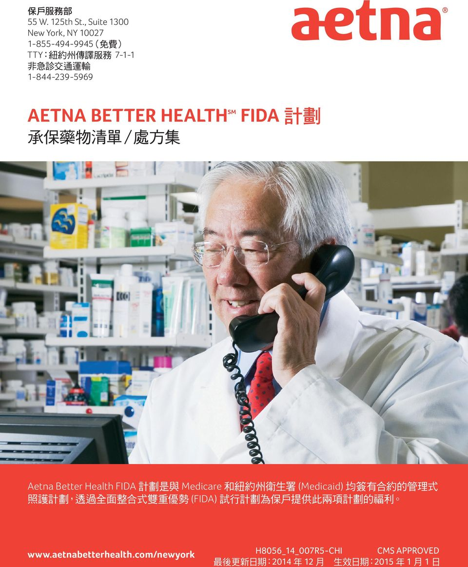 1-844-239-5969 AETNA BETTER HEALTH FIDA 計劃 SM 承保藥物清單 處方集 Aetna Better Health FIDA 計劃是與