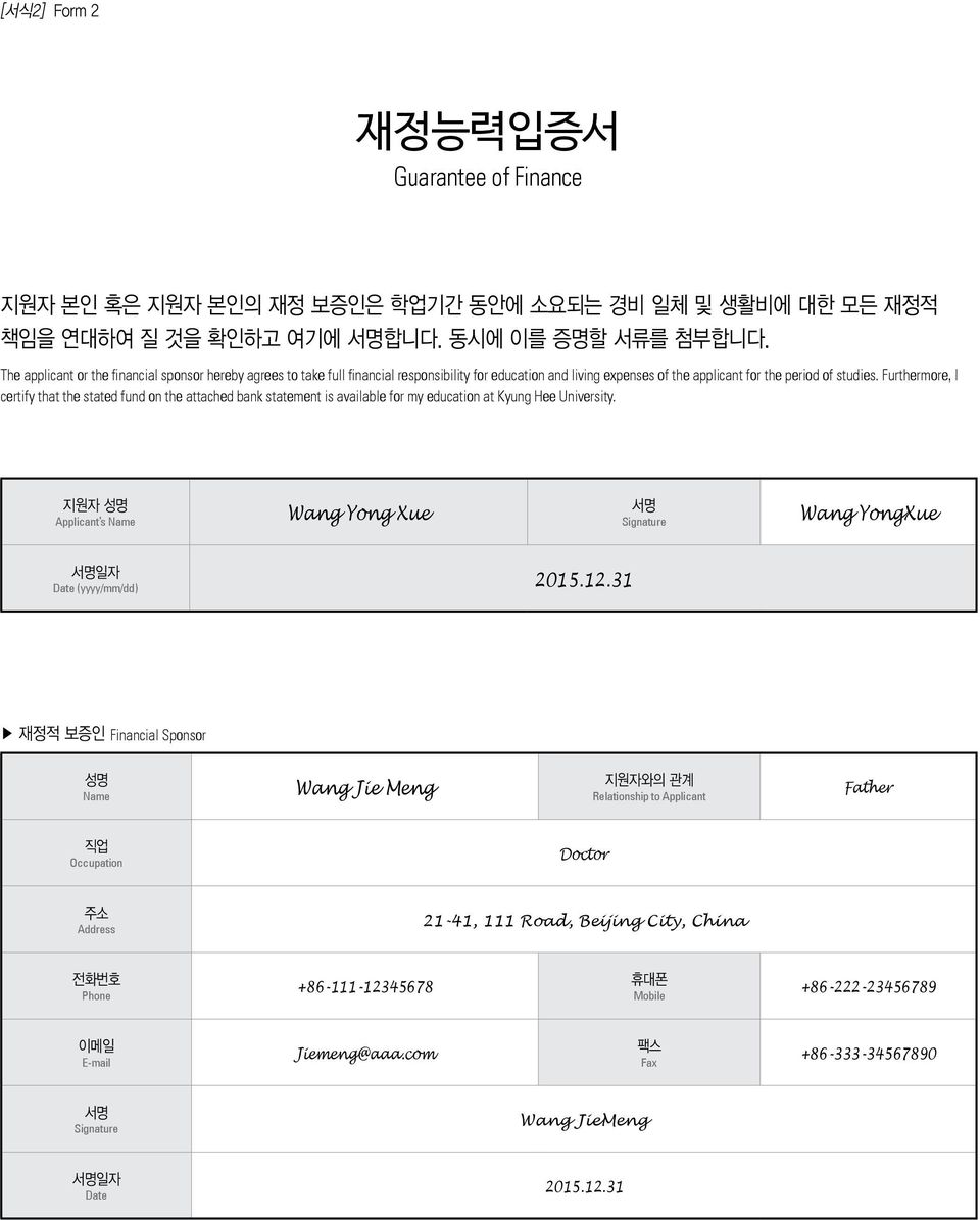 Furthermore, I certify that the stated fund on the attached bank statement is available for my education at Kyung Hee University.