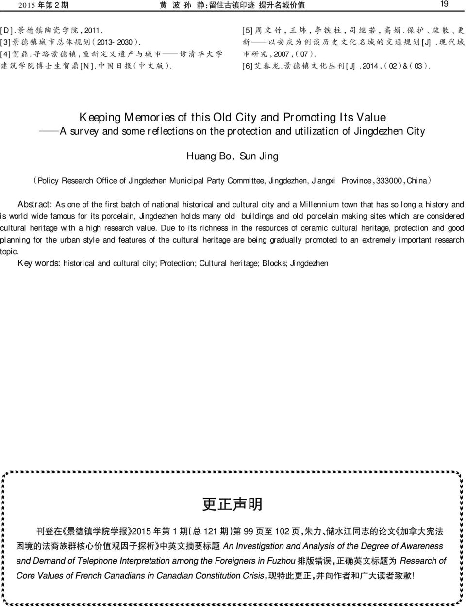 Keeping Memories of this Old City and Promoting Its Value A survey and some reflections on the protection and utilization of Jingdezhen City Huang Bo,Sun Jing (Policy Research Office of Jingdezhen