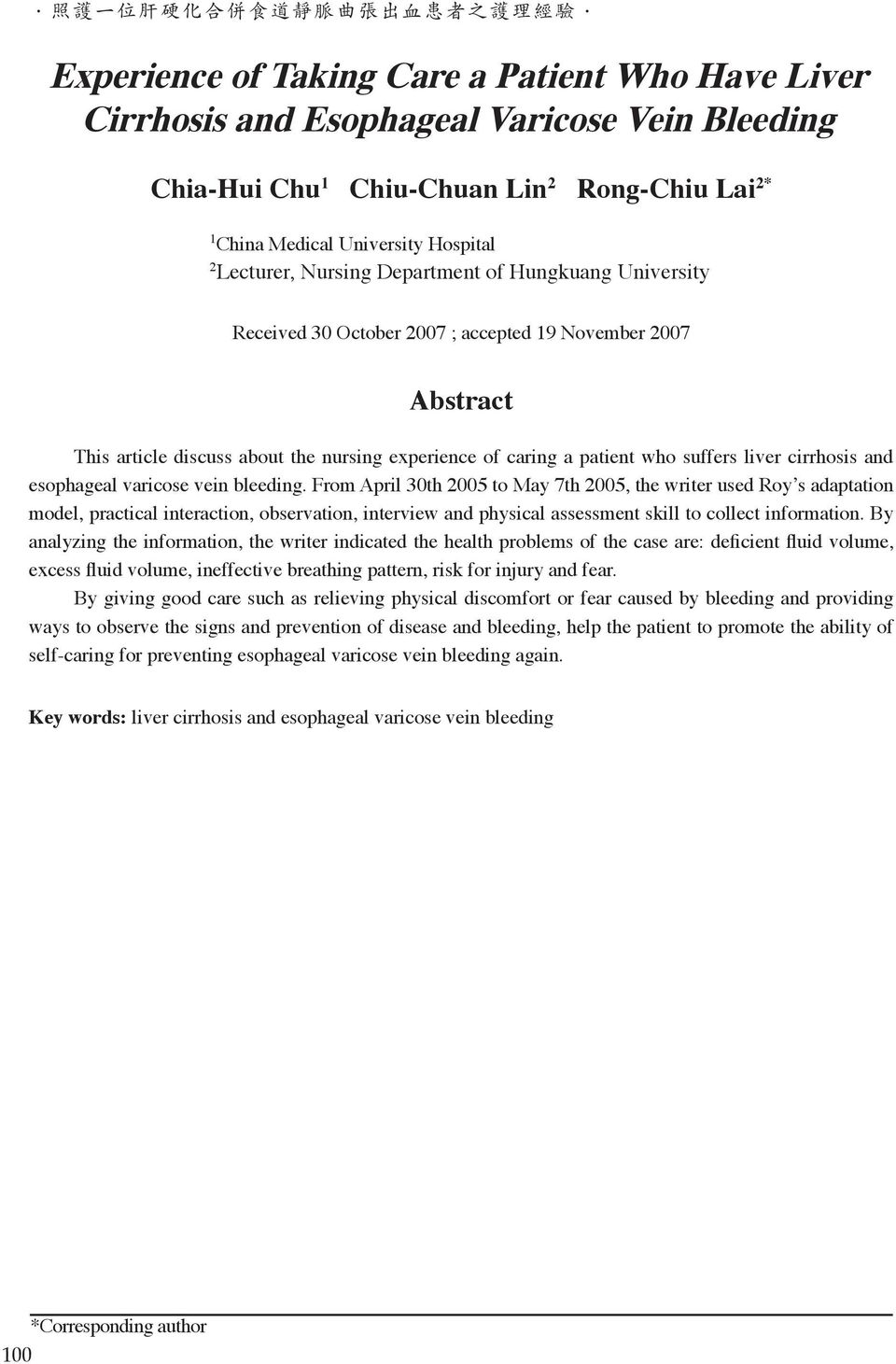 Nursing Department of Hungkuang University Received 30 October 2007 ; accepted 19 November 2007 Abstract This article discuss about the nursing experience of caring a patient who suffers liver