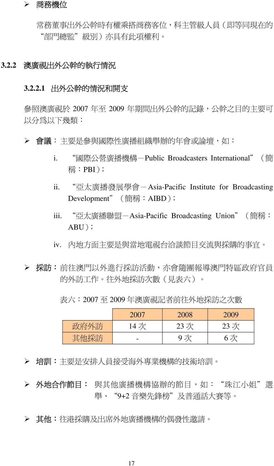 "國 際 公 營 廣 播 機 構 -Public Broadcasters International""( 簡 稱 :PBI); ii. 亞 太 廣 播 發 展 學 會 -Asia-Pacific Institute for Broadcasting Development""( 簡 稱 :AIBD); iii."