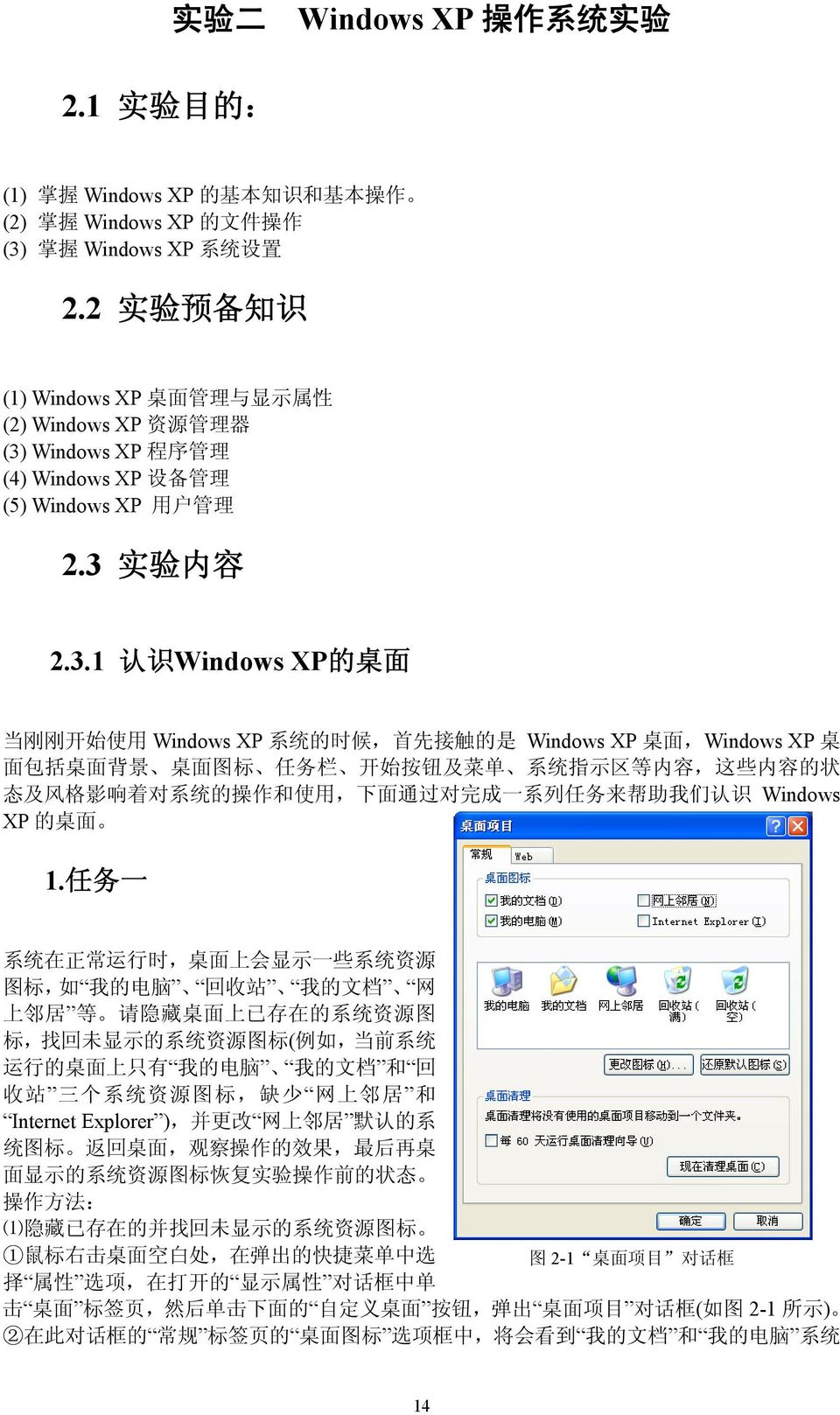 Windows XP 程 序 管 理 (4) Windows XP 设 备 管 理 (5) Windows XP 用 户 管 理 2.3