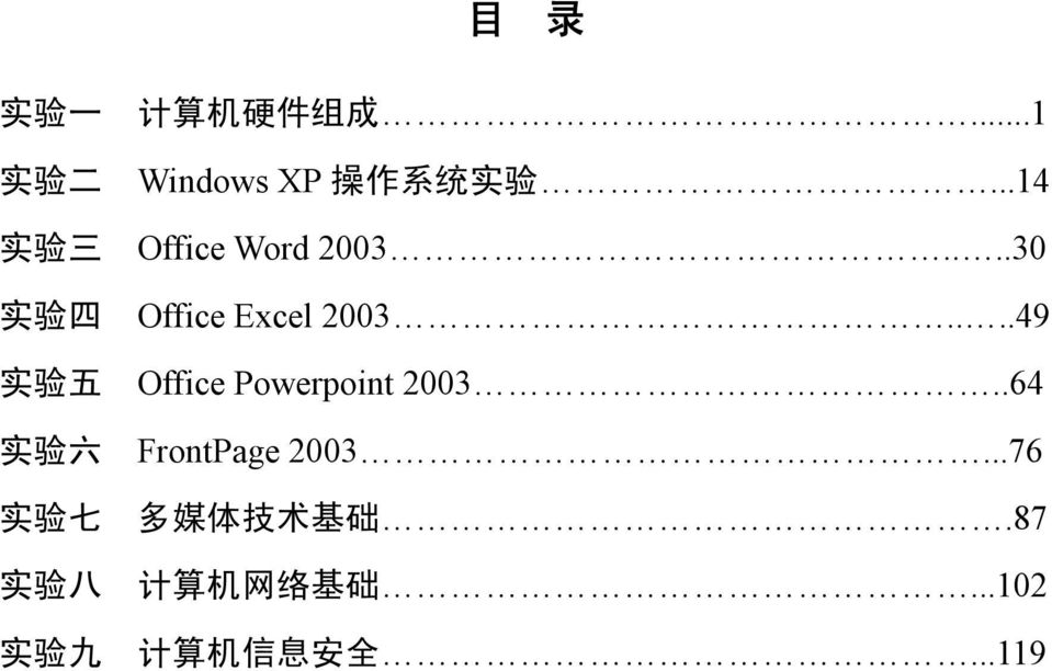 ...49 Office Powerpoint 2003..64 实 验 六 FrontPage 2003.