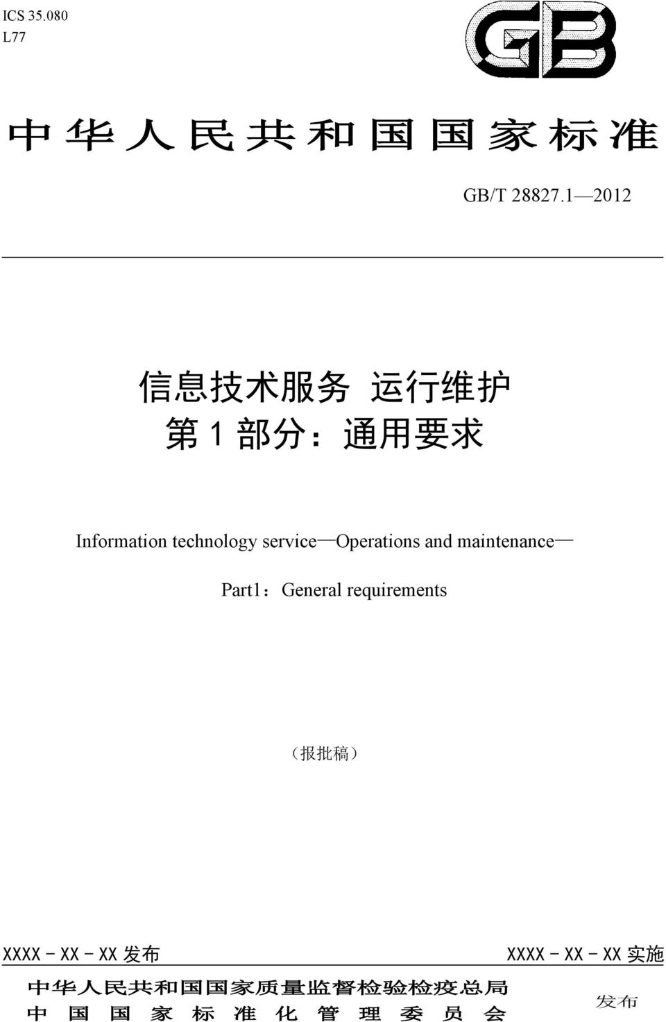 Operations and maintenance Part1:General requirements ( 报 批 稿 ) XXXX - XX - XX