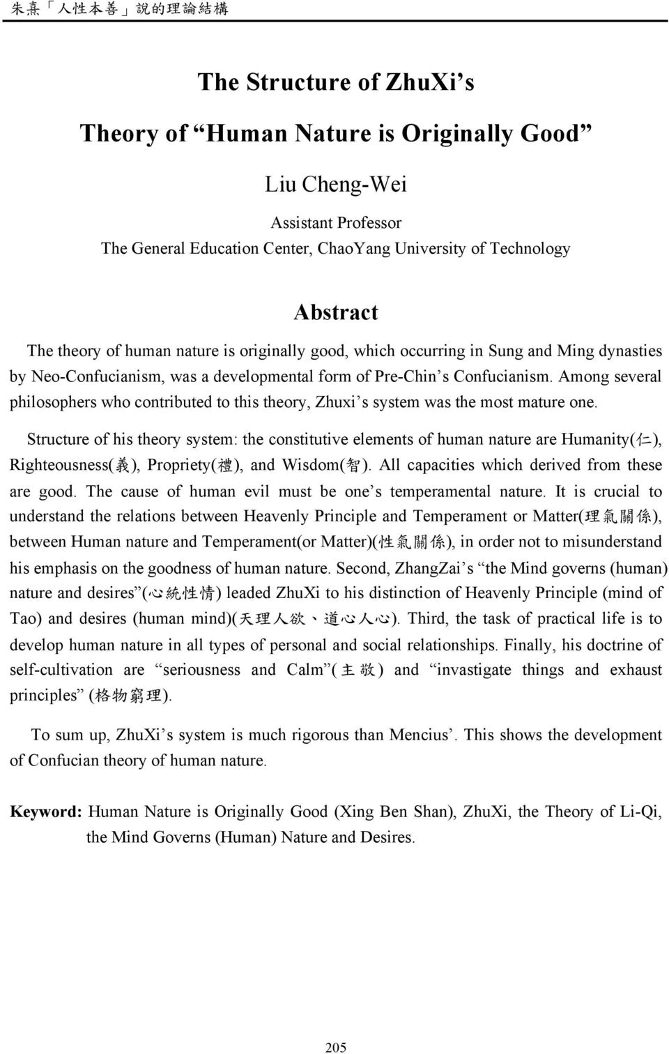 Among several philosophers who contributed to this theory, Zhuxi s system was the most mature one.