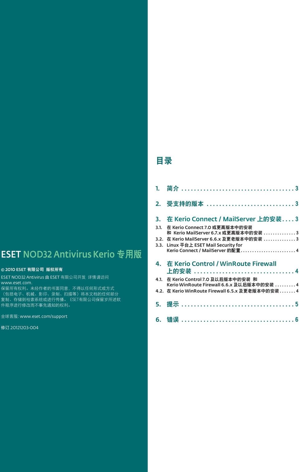 eset.com/support 修 订.20121203-004 3. 在 Kerio Connect / MailServer 上 的 安 装... 3 3.1. 在 Kerio Connect 7.0 或 更 高 版 本 中 的 安 装. 和 Kerio MailServer 6.7.x 或 更 高 版 本 中 的 安 装... 3 3.2. 在 Kerio MailServer 6.6.x 及 更 老 版 本 中 的 安 装.