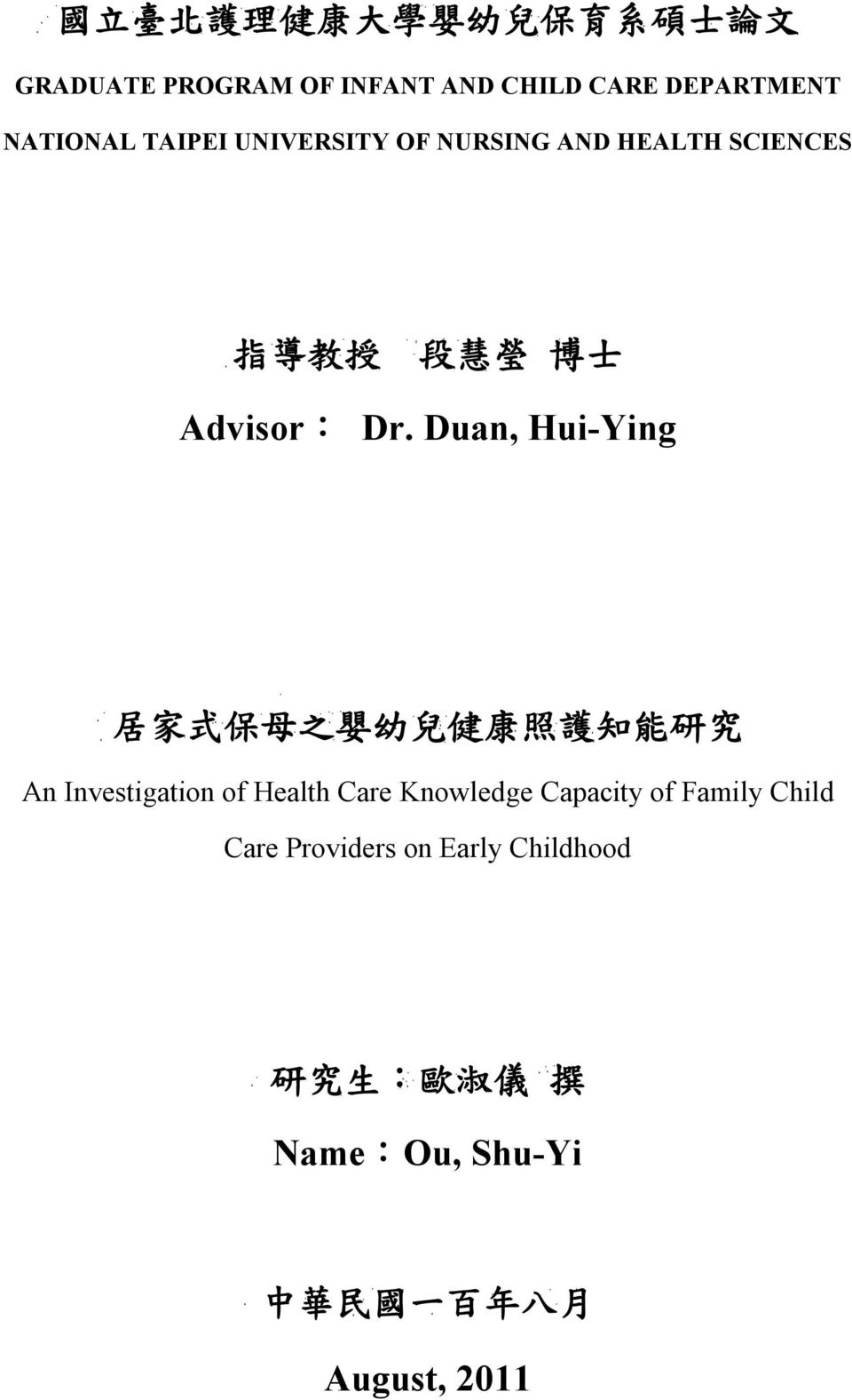 Duan, Hui-Ying 居 家 式 保 母 之 嬰 幼 兒 健 康 照 護 知 能 研 究 An Investigation of Health Care Knowledge