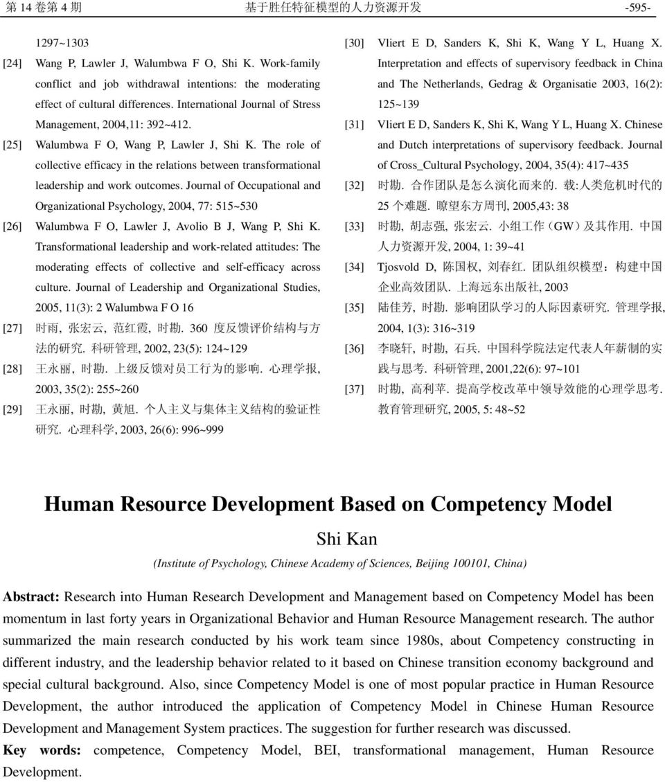 International Journal of Stress Interpretation and effects of supervisory feedback in China and The Netherlands, Gedrag & Organisatie 2003, 16(2): 125~139 Management, 2004,11: 392~412.