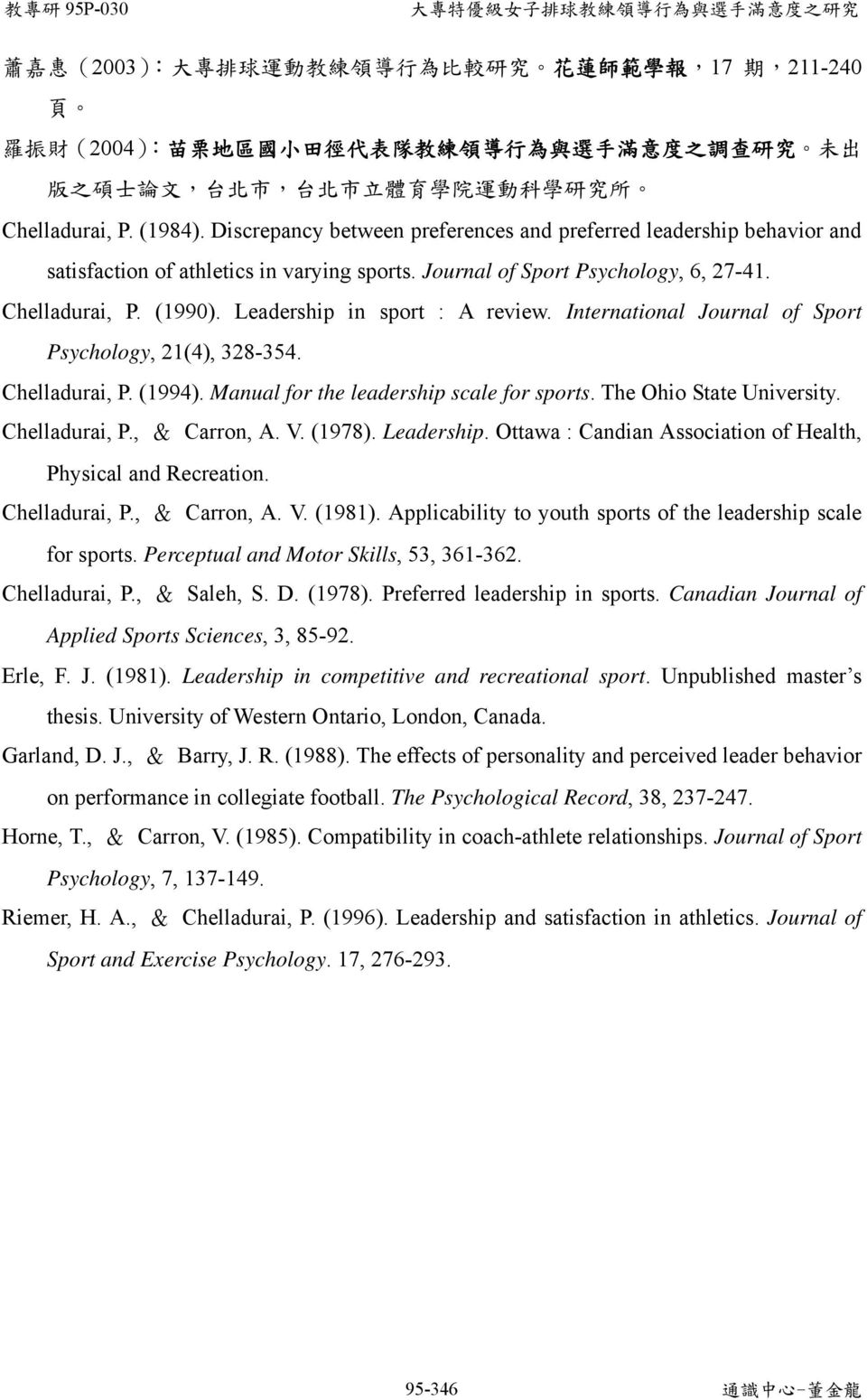 (1990). Leadership in sport : A review. International Journal of Sport Psychology, 21(4), 328-354. Chelladurai, P. (1994). Manual for the leadership scale for sports. The Ohio State University.