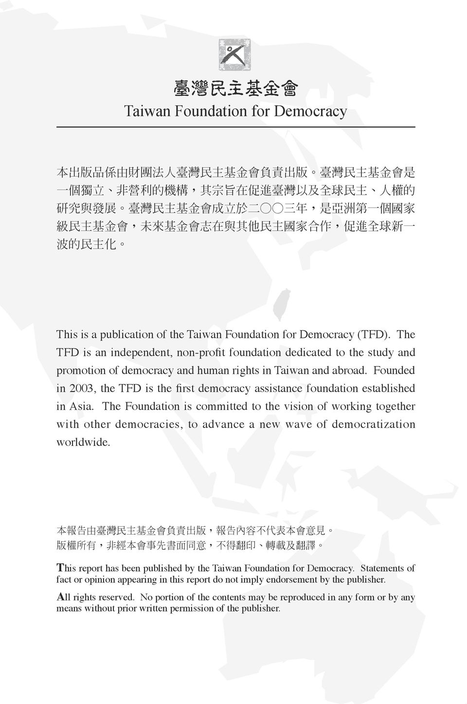 The TFD is an independent, non-profit foundation dedicated to the study and promotion of democracy and human rights in Taiwan and abroad.