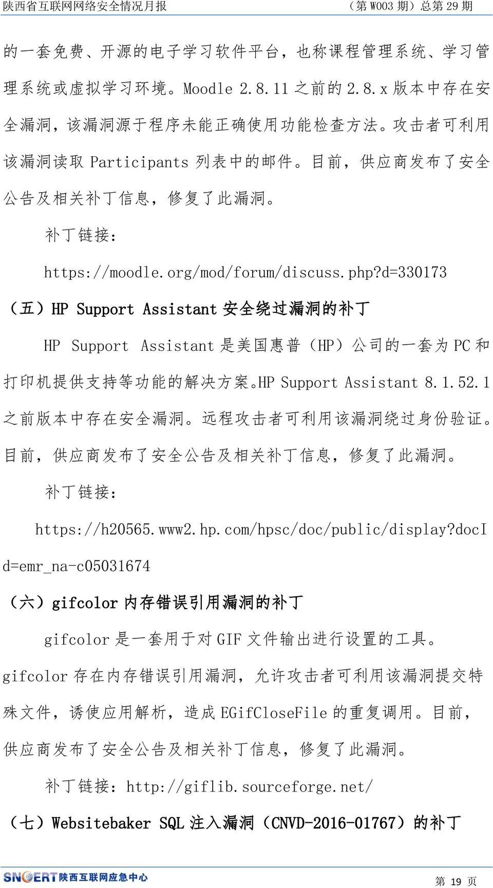 org/mod/forum/discuss.php?d=330173 ( 五 )HP Support Assistant 安 全 绕 过 漏 洞 的 补 丁 HP Support Assistant 是 美 国 惠 普 (HP) 公 司 的 一 套 为 PC 和 打 印 机 提 供 支 持 等 功 能 的 解 决 方 案 HP Support Assistant 8.1.52.