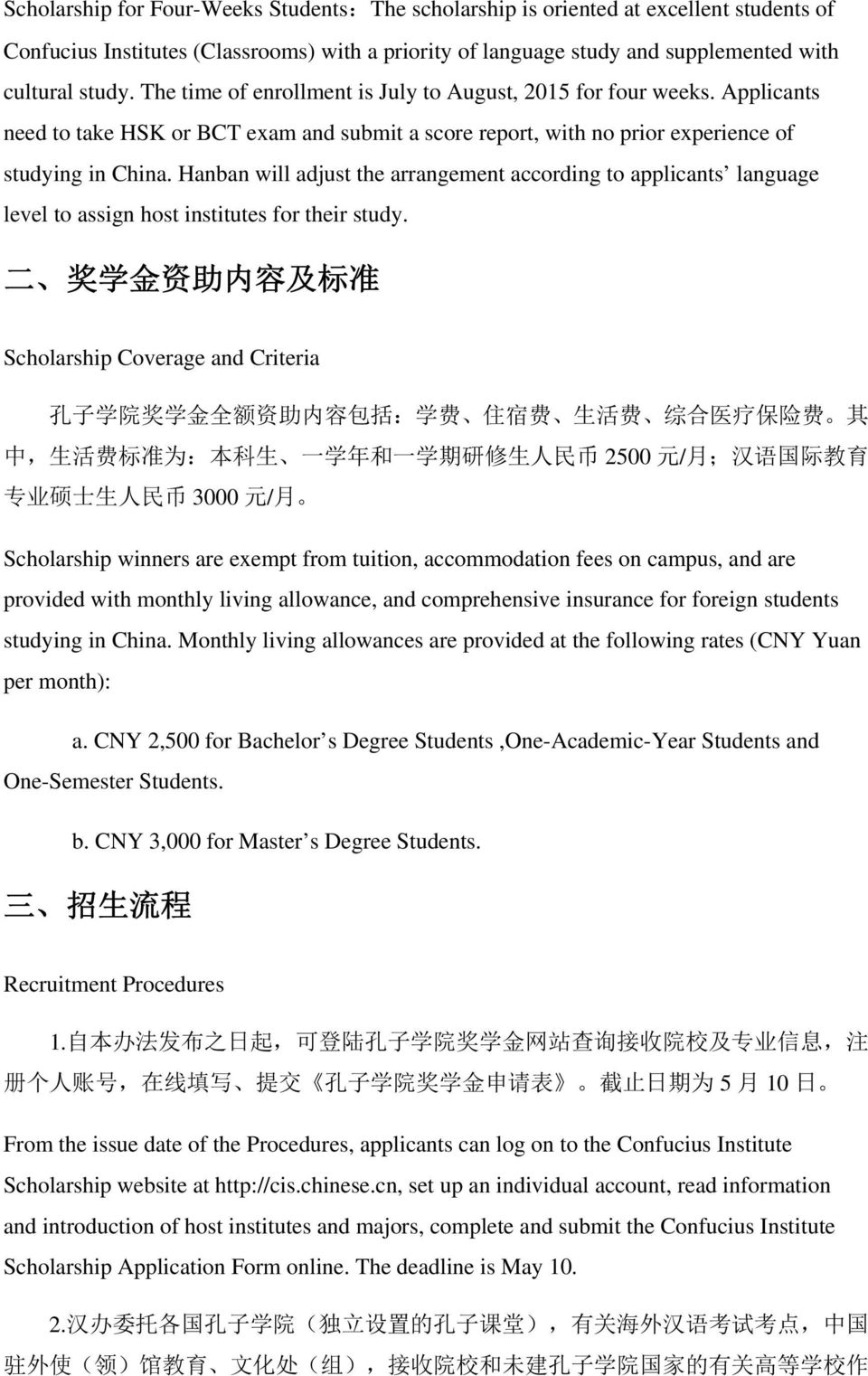 Hanban will adjust the arrangement according to applicants language level to assign host institutes for their study.