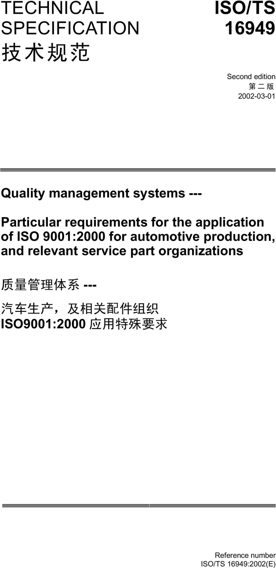application of ISO 9001:2000 for automotive production, and relevant