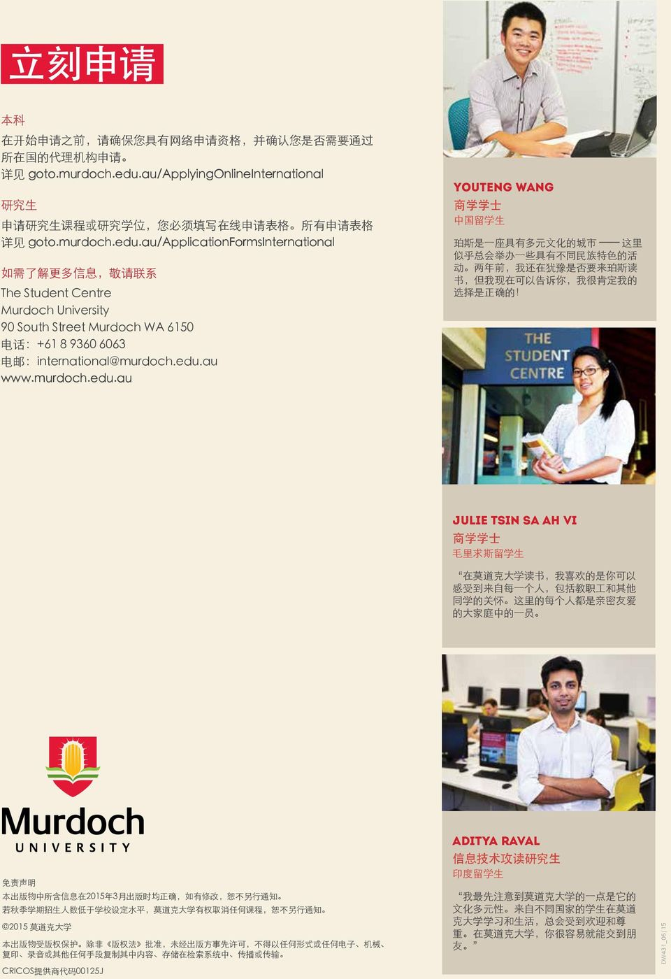 au/applicationformsinternational 如 需 了 解 更 多 信 息, 敬 请 联 系 The Student Centre Murdoch University 90 South Street Murdoch WA 6150 电 话 :+61 8 9360 6063 电 邮 :international@murdoch.edu.