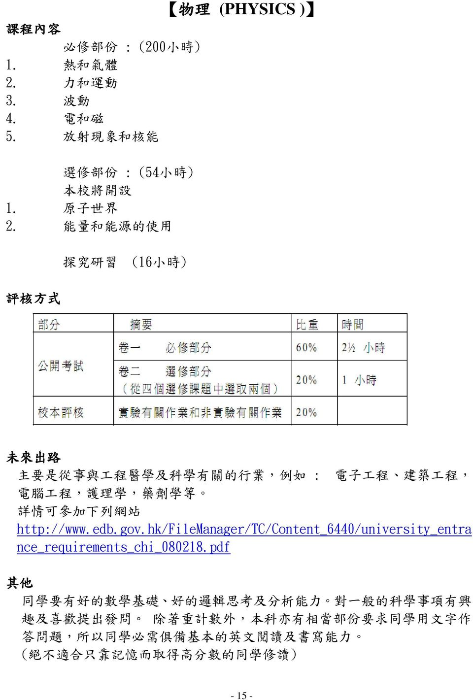 可 參 加 下 列 網 站 http://www.edb.gov.hk/filemanager/tc/content_6440/university_entra nce_requirements_chi_080218.