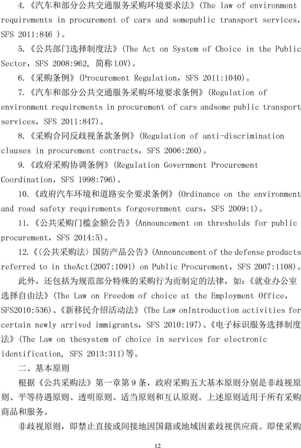 汽 车 和 部 分 公 共 交 通 服 务 采 购 环 境 要 求 条 例 (Regulation of environment requirements in procurement of cars andsome public transport services,sfs 2011:847) 8.