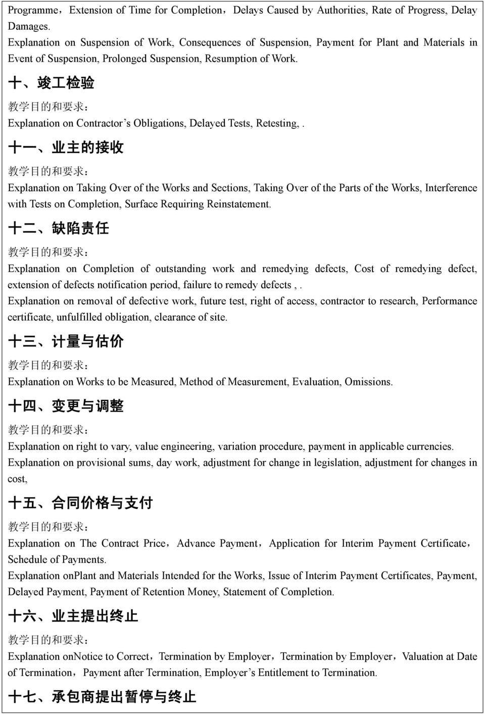 十 竣 工 检 验 Explanation on Contractor s Obligations, Delayed Tests, Retesting,.