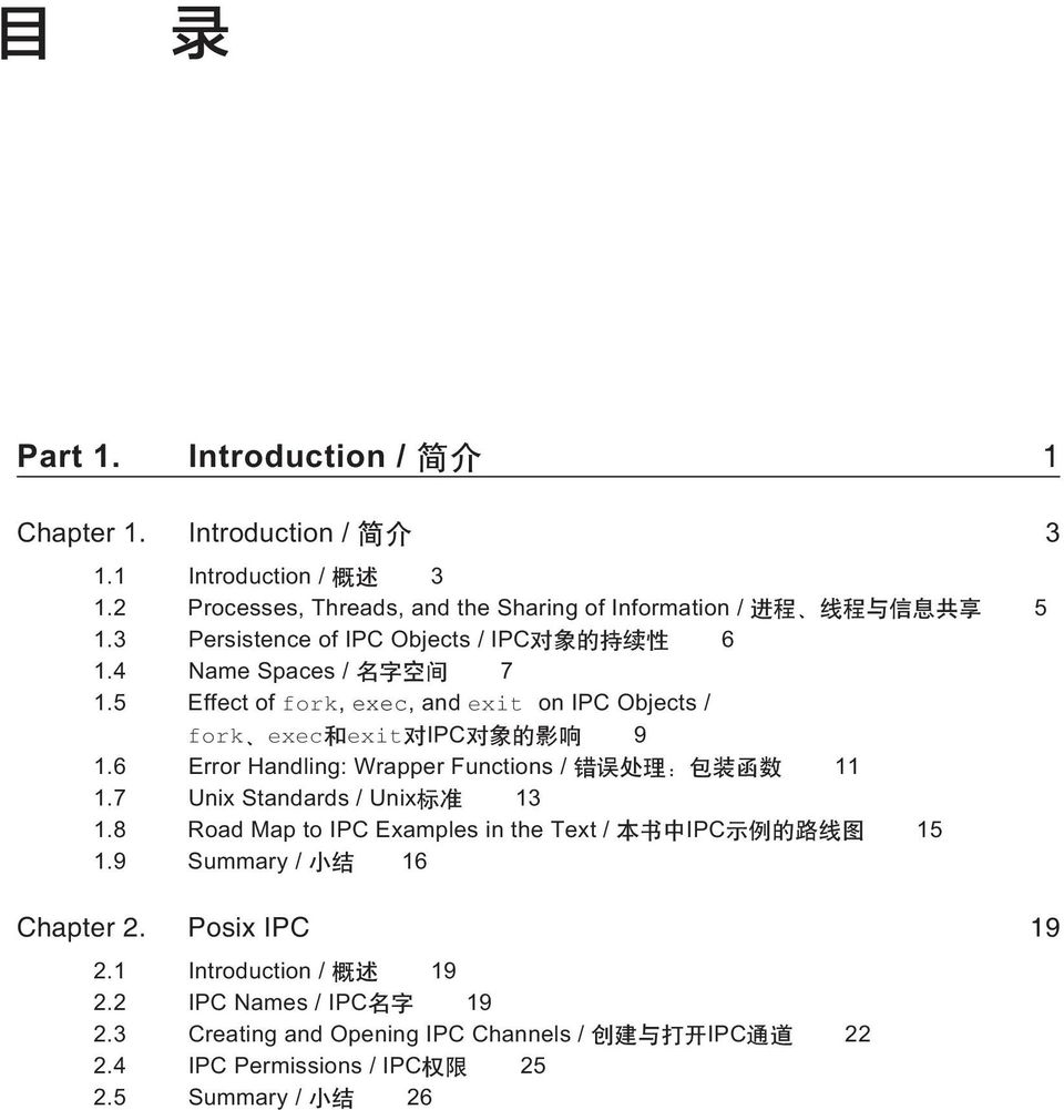 6 Error Handling: Wrapper Functions / 错 误 处 理 : 包 装 函 数 11 1.7 Unix Standards / Unix 标 准 13 1.8 Road Map to IPC Examples in the Text / 本 书 中 IPC 示 例 的 路 线 图 15 1.