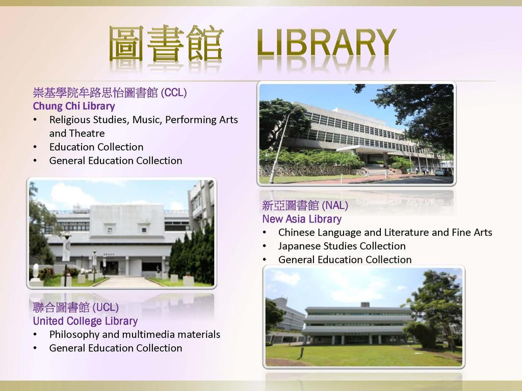 Collection 聯合書院胡忠多媒體圖書館 (UCL) United College