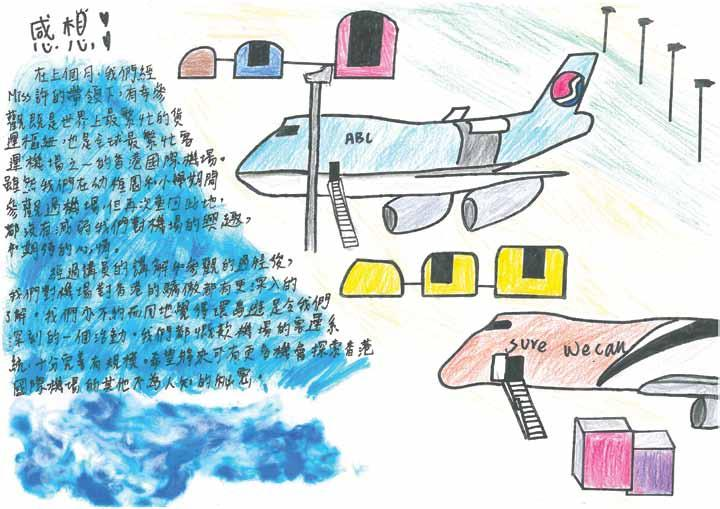 NEWS & EVENTS 每月要聞 Painting an airport experience 畫筆下的機場 Hong Kong International Airport (HKIA) always provides opportunities for our younger generation to broaden