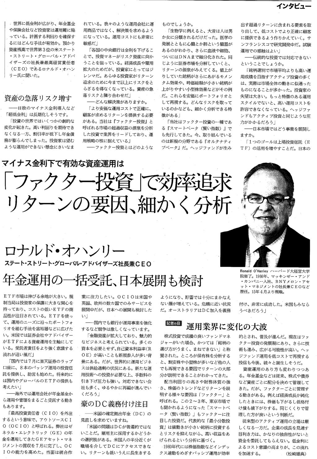 Full Articles Nikkei Veritas 2016-08-21 Interview with SSGA President and CEO