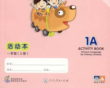 LANGUAGE FOR PRI SCHOOLS ( 小学华文活动本 1A to 6A
