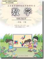 China TEXTBOOK 1A-6A FOR NEW STANDARD MATH FOR PRI SCHOOLS ( 新课标数学一至六年级上册彩色 ) TEXTBOOK 1B 6B FOR NEW STANDARD MATH FOR PRI SCHOOLS ( 新课标数学一至六年级下册彩色 ) Teachers Reference Books (Each teacher has